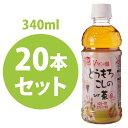 【送料無料】とうもろこしのひげ茶 340ml×20