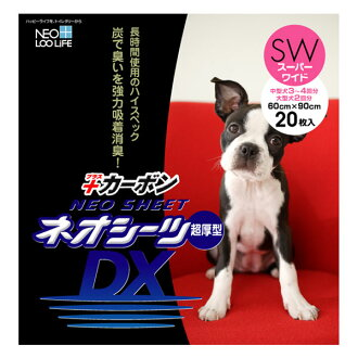 Kocho ネオシーツ carbon DX super wide 20 sheets