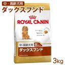 ロイヤルカナン ダックスフンド 中・高齢犬用 3kg [AA]【D】【0228pe_fl】