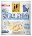 日清ペットフード JPスタイル 幼猫用離乳食420g [LP...