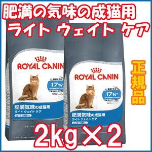 ロイヤルカナン 猫 FCN ライト ウェイト ケア 2kg×2個