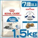 ロイヤルカナン 猫 インドア 7+ 1.5kg正規品 キャットフード ドライ 高齢猫 シニア 室内 FHN Pet館 ペット館 楽天