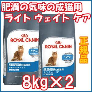 【2個セット】ロイヤルカナン キャット ライト ウェイ