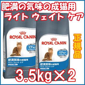 【2個セット】【送料無料】ロイヤルカナン キャット