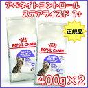 ロイヤルカナン 猫 アペタイト コントロール ステアライズド 7+ 400g×2個セット(旧 ステア