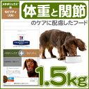 ヒルズ メタボリックス TM + モビリティ 小粒 1.5kg犬 食事 特別 療法食 ドッグフード