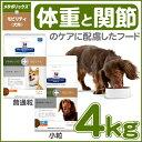 ヒルズ メタボリックス TM + モビリティ 4kg 普通粒 小粒送料無料 犬 食事 特別 療法食