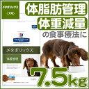 ヒルズ メタボリックス TM 小粒 7.5kg送料無料 犬 ...