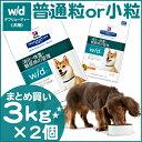 ヒルズ w/d 3kg×2個セット送料無料 犬 食事 特別 ...