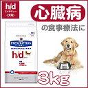 ヒルズ h/d 3kg犬 食事 特別 療法食 ドッグフード ドライ 腹水 浮腫 心臓病 プリスクリプ
