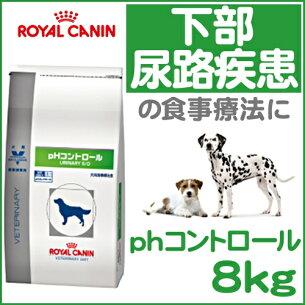 ロイヤル コントロール ドッグフード カルシウム