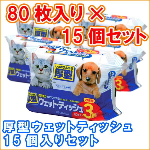 ペット用 厚型ウェットティッシュ 80枚×15個セット なめても安心 厚手 ウェットティシ…...:dog-kan:10002697
