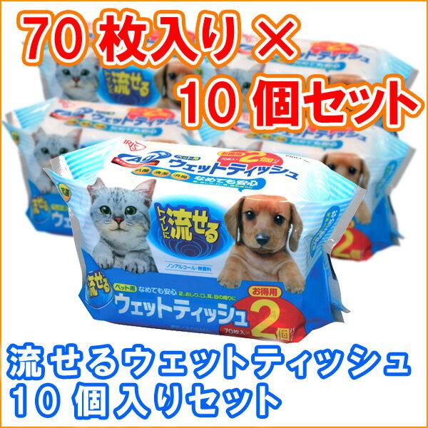 ペット用 ウェットティッシュ 70枚入×10個セット トイレに流せる ノンアルコール 無香…...:dog-kan:10002698