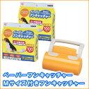 ペーパーフンキャッチャーM100枚入×1袋付きフンキャッチャー橙/青【D】