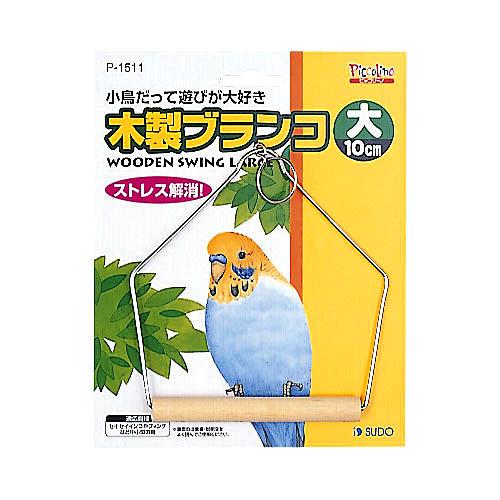 B1511木製ブランコ大[LP] 【TC】 Pet館 ペット館 楽天