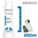 【BIOGANCE】バイオガンス エクストラボリュームコンディショナー 250mL【コンディショナー...