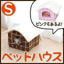 ≪数量限定!在庫処分≫ペットハウス Sサイズ P-HG460 ピンク・ブラウン アイリスオーヤマ[あったか/暖かい/節電/ペット/マット/クッション/カドラー/...