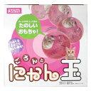【猫 おもちゃ ねこ ネコ キャット トイ ボール】マルカン