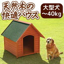リッチェル 木製犬舎 940送料無料 犬 ドッグ 木製 ハウ...