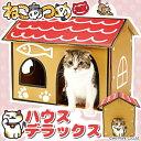 【猫用】ペティオ ねこあつめ ハウスデラックス【おもちゃ】株式会社ヤマヒサ [TP]【D】