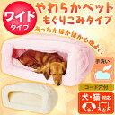 やわらかベッド もぐりこみタイプ ワイド 犬・猫用 クリーム・ピンク ペット ベッド あったか 冬用 犬 猫 多頭 小型犬 手洗いOK 【D】 防寒