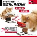 グルメフリーテーブル 150 ごはん台 食器台 犬 ドッグ 猫 ねこ キャット 食器置き 皿