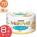 モンプチ ゴールド缶 極上たい添えまぐろ 70g 猫用 キャットフード ご飯 ふーど ネコ Pet館 ペット館 楽天