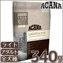 アカナ ライト&フィット 340g 全犬種/成犬用/体重管理