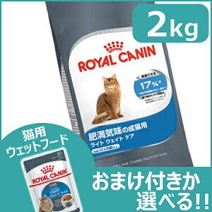 【おまけ有り!】ロイヤルカナン猫FCNライトウェイト