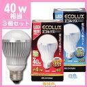 《代引き手数料0円!5250円以上全品送料無料!》【同色3個セット】エコルクスLED電球4.3W LED-4L261・LED-4N261電球色・白色【2010_野球_sale】