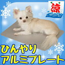 ひんやりアルミプレート SサイズAPD-S ひんやり クール 冷感 冷却 暑さ対策 ペット 犬 猫 ドッグ キャット アイリスオーヤマ ベッド マット カドラー...