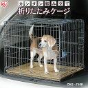 【あす楽対象】 ペットケージ 中型犬 折りたたみ ペットケージ OKE-750R 送料無料 屋根付 ...