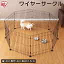 犬 ケージ サークル 自由自在に変形可能! 8面ペットサーク...