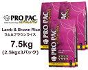 【再入荷】PROPAC Ultimates ホリスティックドッグフードラム&ブラウンライス 7.5kg(2.5kgx3袋)(プロパック アルテイメッツ)【RCP...
