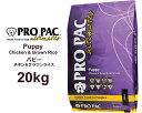 PROPAC Ultimates ホリスティックドッグフードパピー・チキン&ブラウンライス 20kg(プロパック アルテイメッツ)【RCP】幼犬・子犬