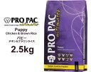PROPAC Ultimates ホリスティックドッグフードパピー・チキン&ブラウンライス 2.5kg(プロパック アルテイメッツ)【RCP】幼犬・子犬