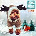 トナカイ クリスマス ボア ファー ふわふわ 起毛 ハロウィン コスプレ 冬 ニット 仮装 猫 フリース サンタクロース ドッグウェア 犬服 犬 服 メール便 送料無料