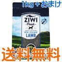 ジウィピーク エアドライ・ドッグフード ラム 1kg 【おまけ付き/送料無料】