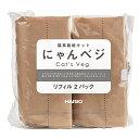 HARIO 猫草栽培キット にゃんベジ リフィル2パック(鉢無し)