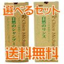 【送料無料】 キタガワ シャンメシャン 自然のシャンプー&自然のリンス 選べる300ml×2本セット