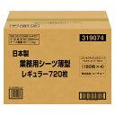 ショッピングペットシーツ コーチョー 日本製業務用シーツ薄型 レギュラー 720枚 (180枚×4)