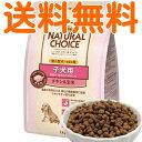 【送料無料】 ニュートロ ナチュラルチョイス 子犬用 超小型犬〜中型犬用 チキン&玄米 3kg