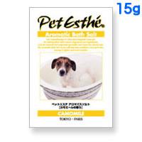 ペットエステ アロマバスソルト カモミールの香り(入浴剤) 15g