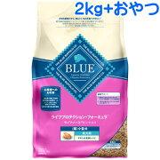 ブルーバッファロー BLUE LPF 成犬用 (超)小型犬種用 チキン&玄米レシピ 2kg 【ブルー ライフプロテクションフォーミュラ/おまけ付き/送料無料】