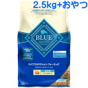ブルーバッファロー BLUE LPF 成犬用 チキン&玄米レシピ 2.5kg 【ブルー ライフプロテクションフォーミュラ/おまけ付き】