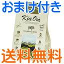 【送料無料/おまけ付き】 レッドハート キアオラ ドッグフード グラスフェッドビーフ 9.5kg