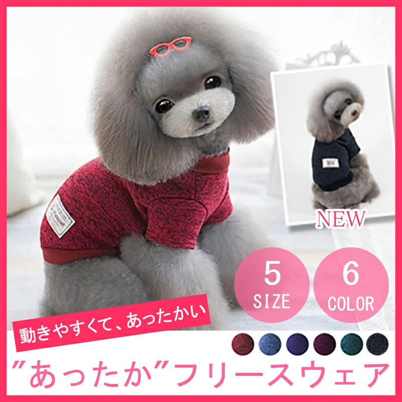 犬服cheepettb24805犬用冬フリーストレーナーニットセーターSMLXLXXLサイズ犬服犬の