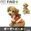 ボーダーパーカー【犬 服】【ペット服】【ドッグウェア】