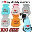 ショッピングDaddy \楽天スーパーセール/大型犬用 I LOVE MY MOMMY & DADDY 春 夏 犬用 タンクトップ 犬 犬服 ドッグウェア サイズ 3XL〜9XL