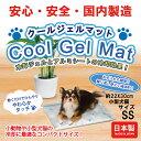 夏服売り尽くしセール 日本製 クールジェルマットSSサイズ 犬 マット ひんやり 熱中症対策 安心安全 大人気 22cmx30cm